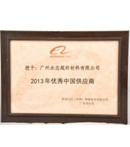 中国优秀供应商
